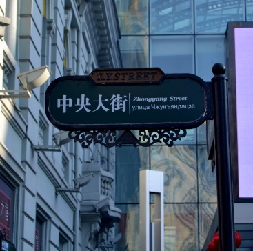 Street signs with both Chinese & Russian writing