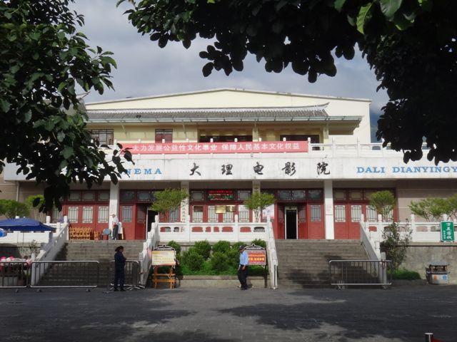 The local cinema